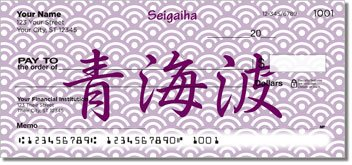 Seigaiha Personalized Checks